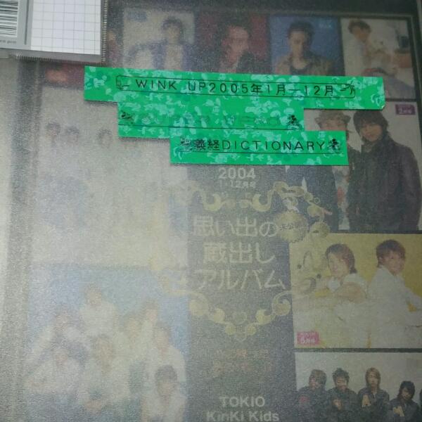 タッキー & 翼 滝沢秀明 今井翼 義経 雑誌 切り抜き 2005年 連載