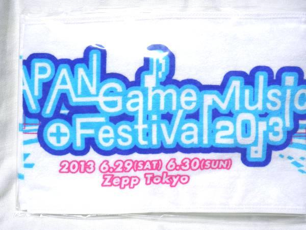 オフィシャルマフラータオル JAPAN Game Music Festival 2013