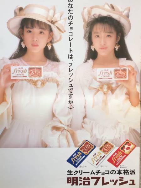 未使用! ウインク WINK 明治チョコレートB2ポスター