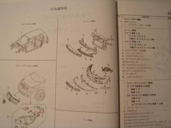 VW Golf plus (1K#)H17.11~ parts guide *10