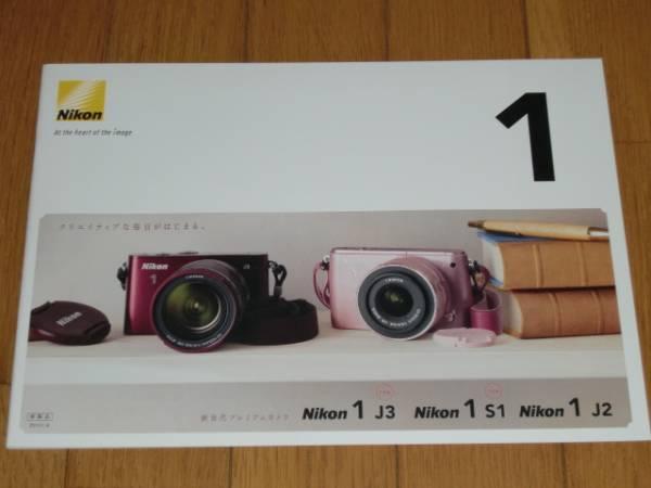 【カメラ・カタログ】 ニコン Nikon 1 J2, J3, S1 美品