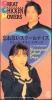 ◆8cmCDS◆グレート・チキン・パワーズ/忘れないスクールデイズ