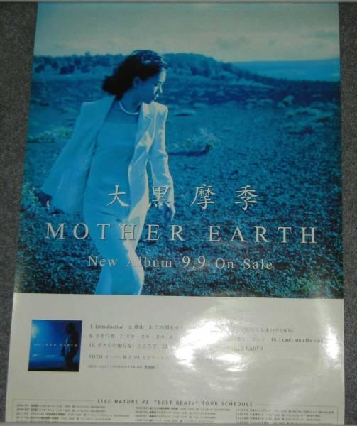 ◆ポスター◆大黒摩季/MOTHER EARTH