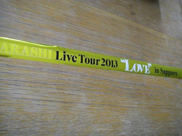 即決 嵐 LOVE 札幌 二宮 黄 金テープ 銀テープ 1ロゴ~フル可 落下物 コンサート