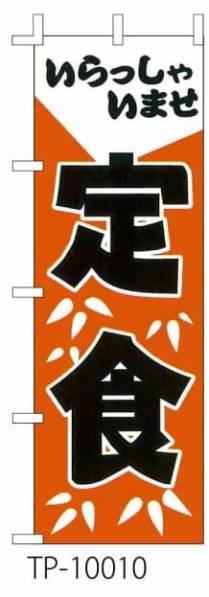 激安・のぼり 定食 TP-10010_TP-10010