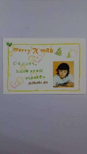 (=^ェ^=) 宮崎あおい ポストカード 2001年クリスマス (印刷) ☆非売品☆1点限り☆