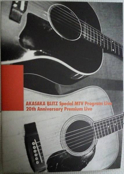 CHAGE&ASKA チャゲアス TUG of C&A 別冊 アンプラグド・ライブ