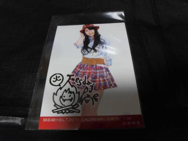 「棚1-1」 SKE48×B.L.T 2011 高柳明音 火曜日 生写真