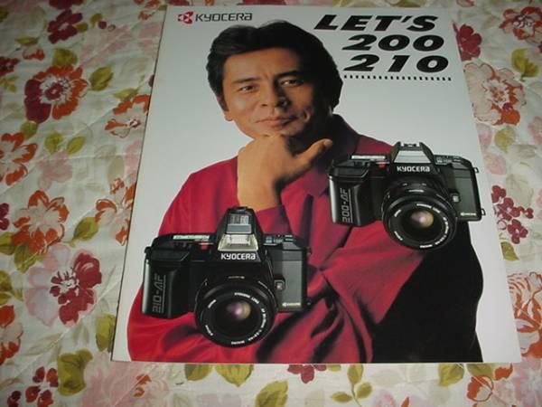 即決!昭和62年10月京セラ200 210 カメラのカタログ 古谷一行_画像1