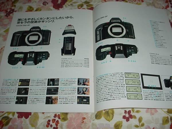 即決!昭和62年10月京セラ200 210 カメラのカタログ 古谷一行_画像2