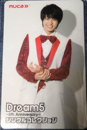 Dream5シングルコレクションミュージックカード高野洸