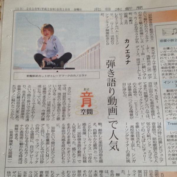 新聞記事 2016.6.10 カノエラナ 「ヒトミシリ。」 送料120円