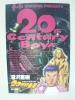 * used beautiful goods *20 century boy * no. 4 volume *.. Naoki * Point ... please