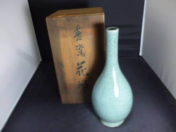 送料無料 鍋島 青山作 花瓶 共箱付き 美品 在銘名作 禁煙環境での保管品