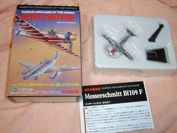 1/144 メッサーシュミット Bf109 F-2 JG2 ハーン中尉機_画像1