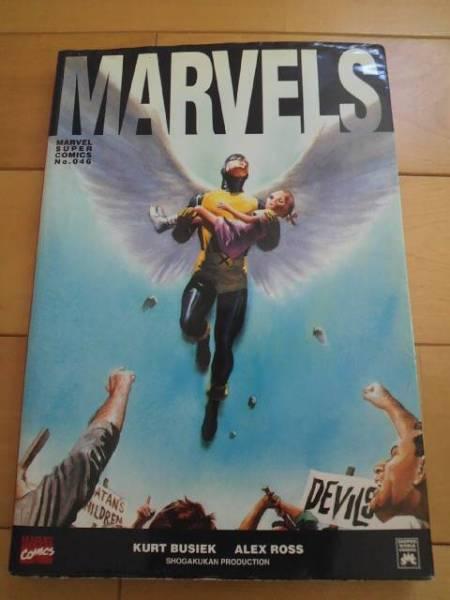 マーヴルズ「MARVELS SUPER COMICS NO046」【送料無料】_画像1