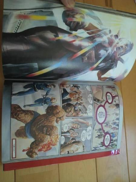 マーヴルズ「MARVELS SUPER COMICS NO046」【送料無料】_画像2