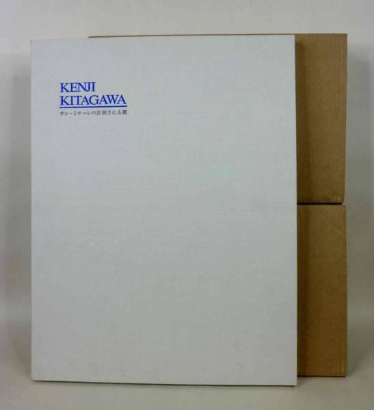 ●即決●北川健次 2001年 サン・ミケーレの計測される翼