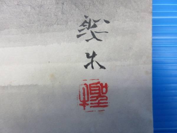 【水墨画】 ★ 富士山 ★ F6号_画像2