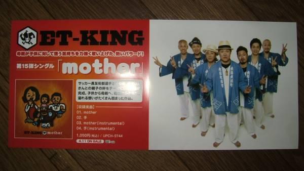 ■ミニポスターCF4■ ET-KING/mother 非売品!