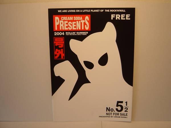 CREAM SODA FREE PAPER NO.5 1/2 クリームソーダ ロカビリー