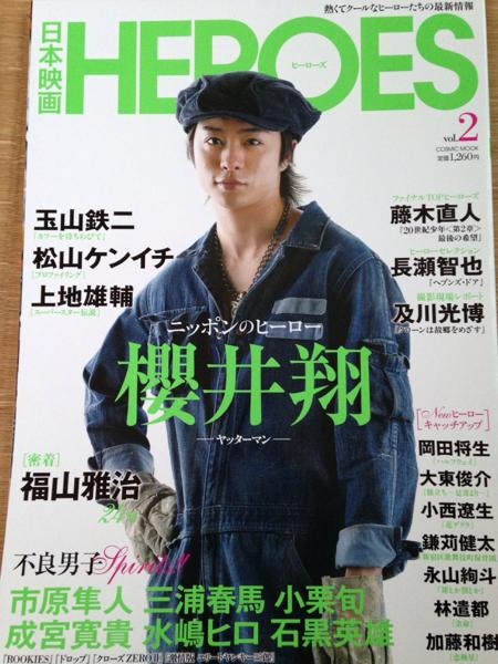 日本映画HEROES vol.2 嵐 櫻井翔 玉山鉄二 松山ケンイチ