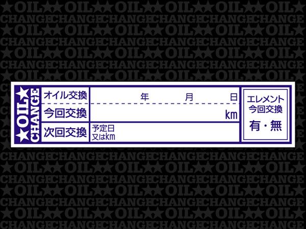 落札個数指定 割安お買い得 オイル交換シール オイル交換ステッカー 200枚~ 6.5x1.5cm n_●耐候性UVインキ使用:65X15mm(画像1)