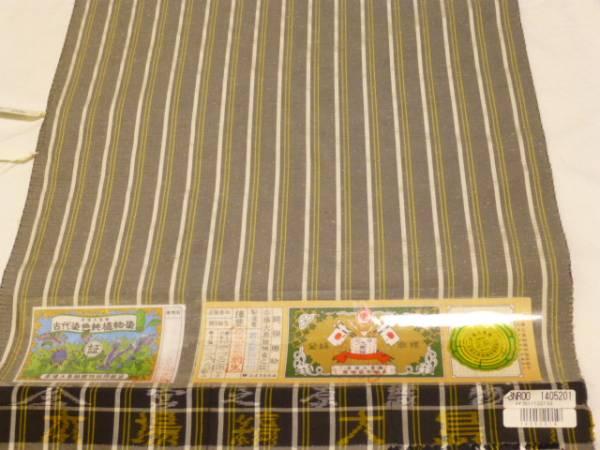 新品正絹反物★鹿児島県・本場縞大島紬着尺★グレー地に縞柄です_画像2