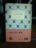 ●絶版●デ・ラ・メア★サル王子の冒険 岩波少年文庫46 帯付