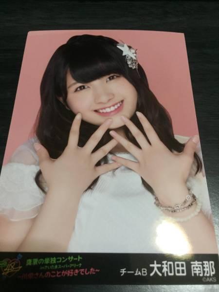 AKB48 真夏の単独コンサート 3枚コンプ チームB 大和田 南那