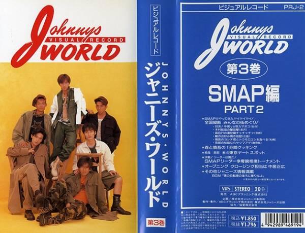 ◆ジャニーズ・ワールド ◆SMAP◆超希少◆森・木村★ コンサートグッズの画像