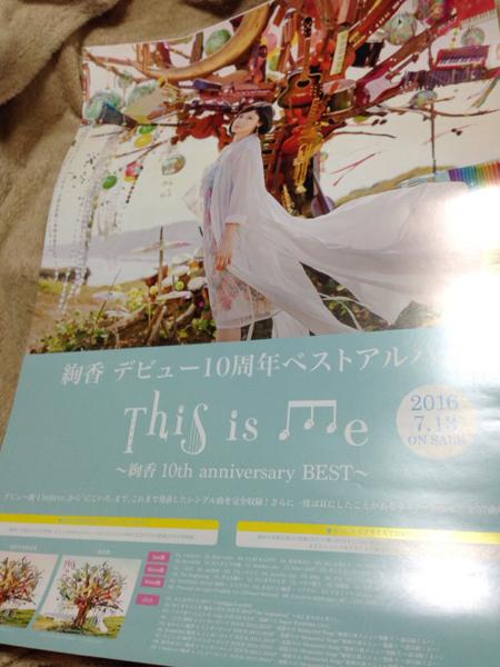 絢香[This is Me 10th anniversary BEST]告知ポスター新品!