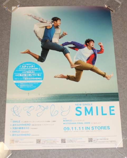 ●Ж5 告知ポスター キマグレン[SMILE]