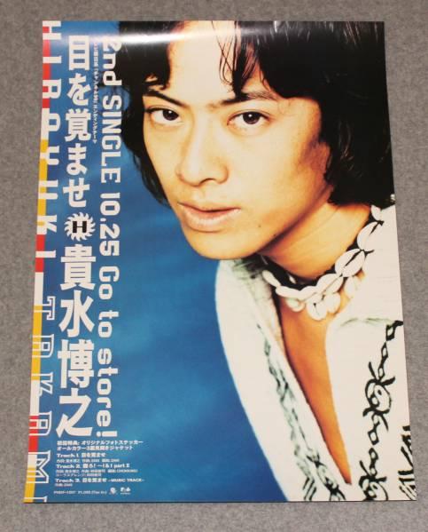 ●Ж5 告知ポスター 1995 貴水博之 [目を覚ませ] access