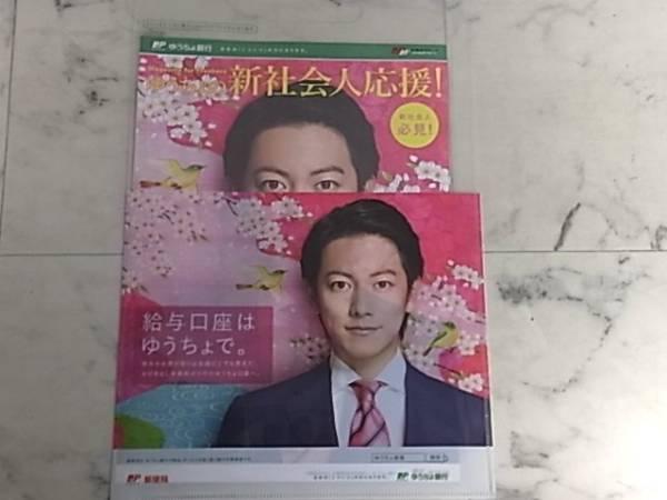 佐藤健 ゆうちょ銀行クリアファイルと冊子セット*非売品 送120