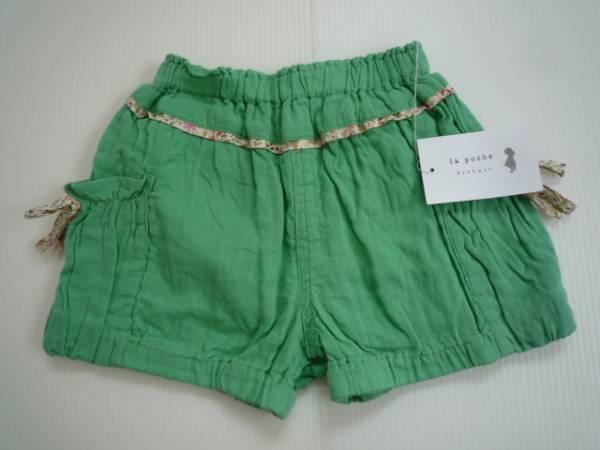 【新品・60%OFF!!】■la poche biscuit■ ショートパンツ 90 緑