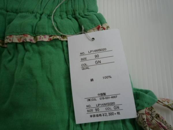 【新品・60%OFF!!】■la poche biscuit■ ショートパンツ 90 緑_画像3