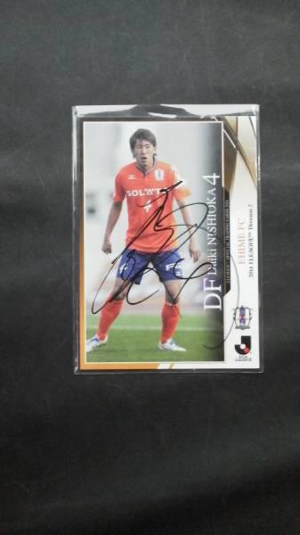 愛媛FC西岡大輝直筆サインカード