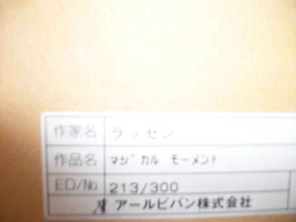 【激安】クリスチャン・ラッセン マジカルモ-メント 美品!!_画像3