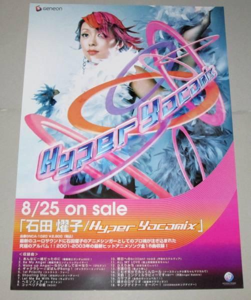 A7 石田燿子 / Hyper Yocomix ヒットアニソン 告知ポスター