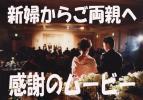 супер-скидка 5555 иен . обе родители к благодарность . видео Movie DVD* самый короткий на следующий день отделка OK e8