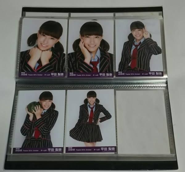 【復刻版】AKB48 2014 10月 October 平田梨奈 5枚セット 生写真_画像1