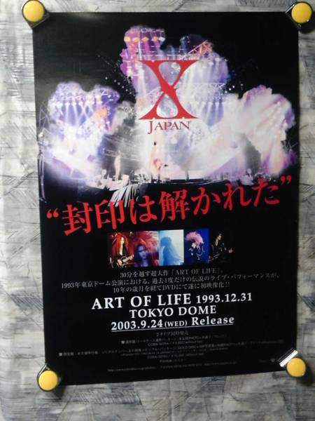 p5【ポスター/B-2】X JAPAN/'03-ART OF LIFE