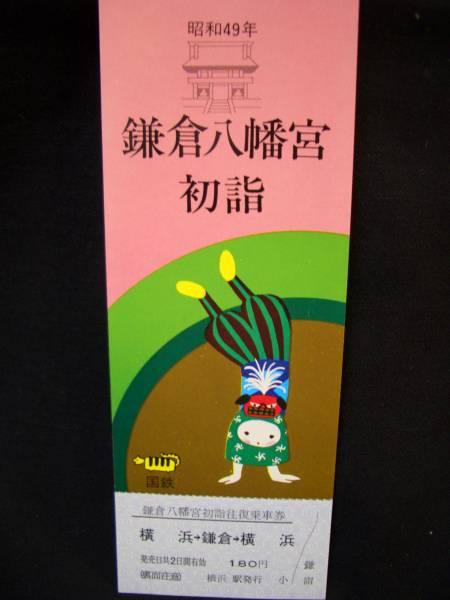 ◎【国鉄】昭和49年 鎌倉八幡宮初詣往復乗車券■s49_画像1