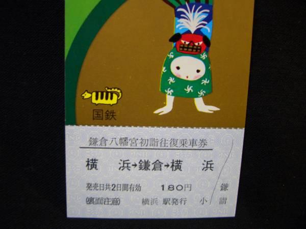 ◎【国鉄】昭和49年 鎌倉八幡宮初詣往復乗車券■s49_画像2