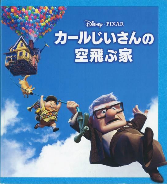 送料無料!映画パンフ「PIXAR/カールじいさんの空飛ぶ家」美品 ディズニーグッズの画像