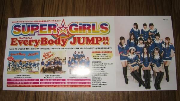 ■ミニポスターCF2■ SUPER☆GIRL/EveryBody JUMP!! 非売品!