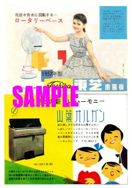 ■1858 昭和32年のレトロ広告 東芝扇風機 ヤマハオルガン_画像1