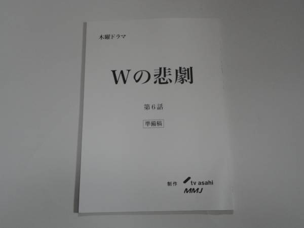 Wの悲劇★⑥台本 武井咲 桐谷健太 剛力彩芽 中村俊介 グッズの画像