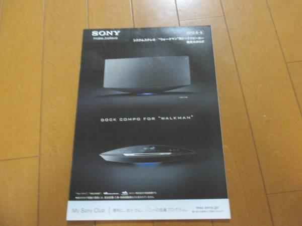 B8583カタログ*ソニー*システムステレオ2012.6発行27P_画像1